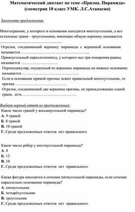 Терминологический диктант по геометрии 10 класс (к учебнику Л.С. Атанасяна)