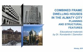 COMBINED FRAME DWELLING HOUSES IN THE ALMATY CITY PLANNING AND STRUCTURAL FEATURES / Educational materials by Dr. Konstantin I.Samoilov. - Almaty, 2021. – 29 p.