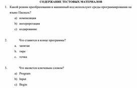 Программирование.doc