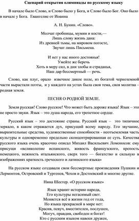 Сценарий открытия олимпиады по русскому языку