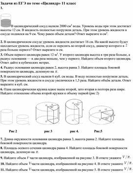"""Задачи по теме """"Цилиндр"""" для подготовки к ЕГЭ"""