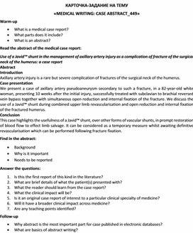 Карточка-задание по английскому языку на тему «MEDICAL WRITING: CASE ABSTRACT_449»