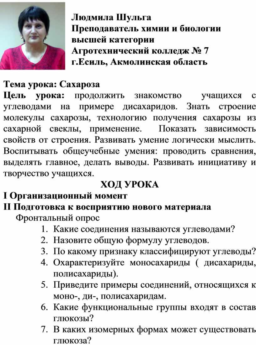 Людмила Шульга Преподаватель химии и биологии высшей категории