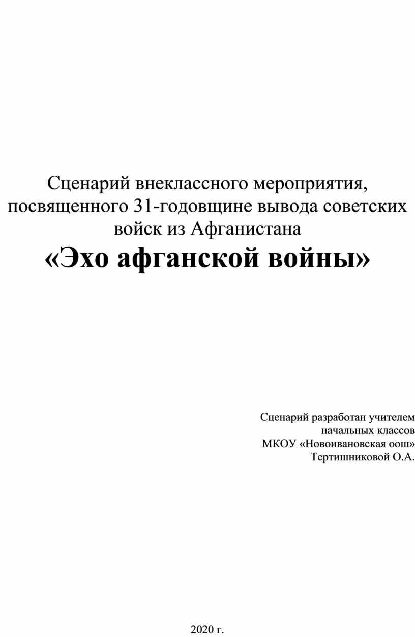 Сценарий внеклассного мероприятия, посвященного 31-годовщине вывода советских войск из