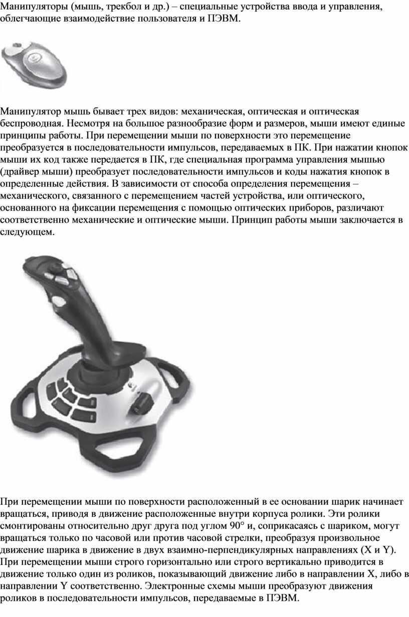 Манипуляторы (мышь, трекбол и др