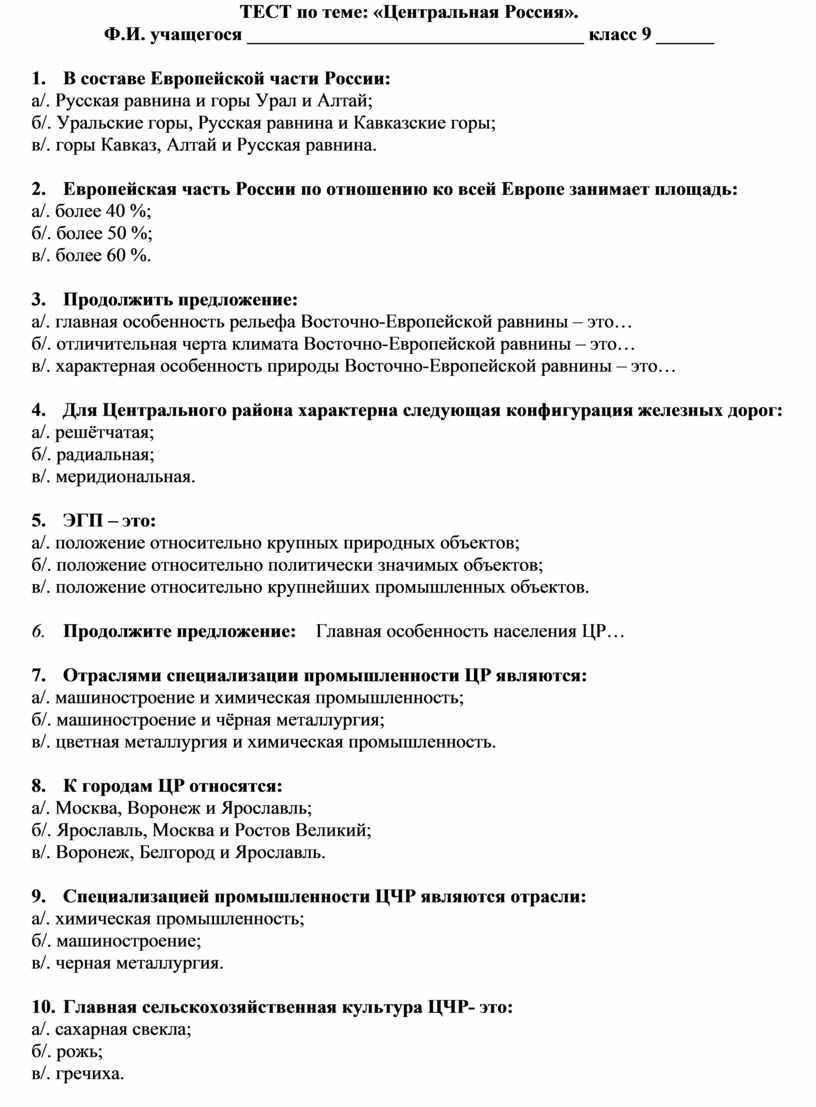 ТЕСТ по теме: «Центральная Россия»