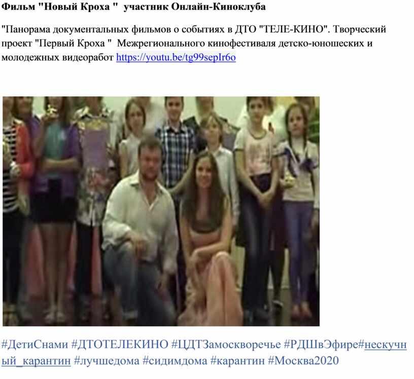 """Фильм """" Новый Кроха """" участник"""