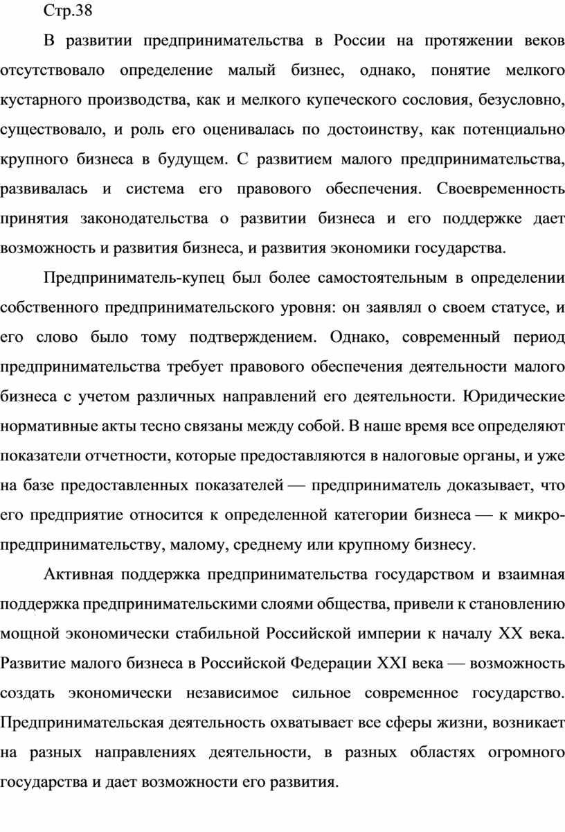 Стр.38 В развитии предпринимательства в