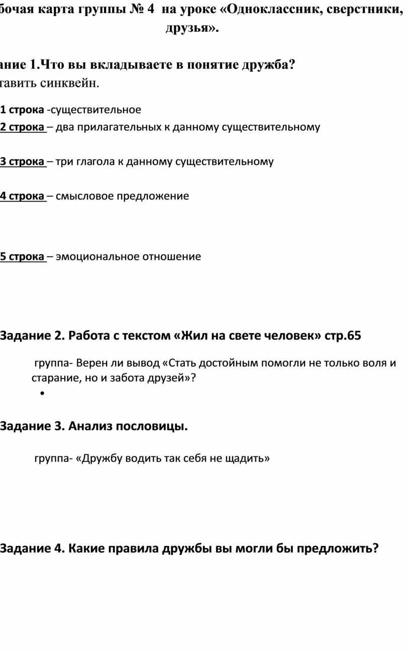 Рабочая карта группы № 4 на уроке «Одноклассник, сверстники, друзья»