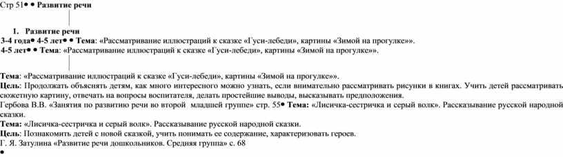 Стр 51 1. Развитие речи 3-4 года4-5 лет