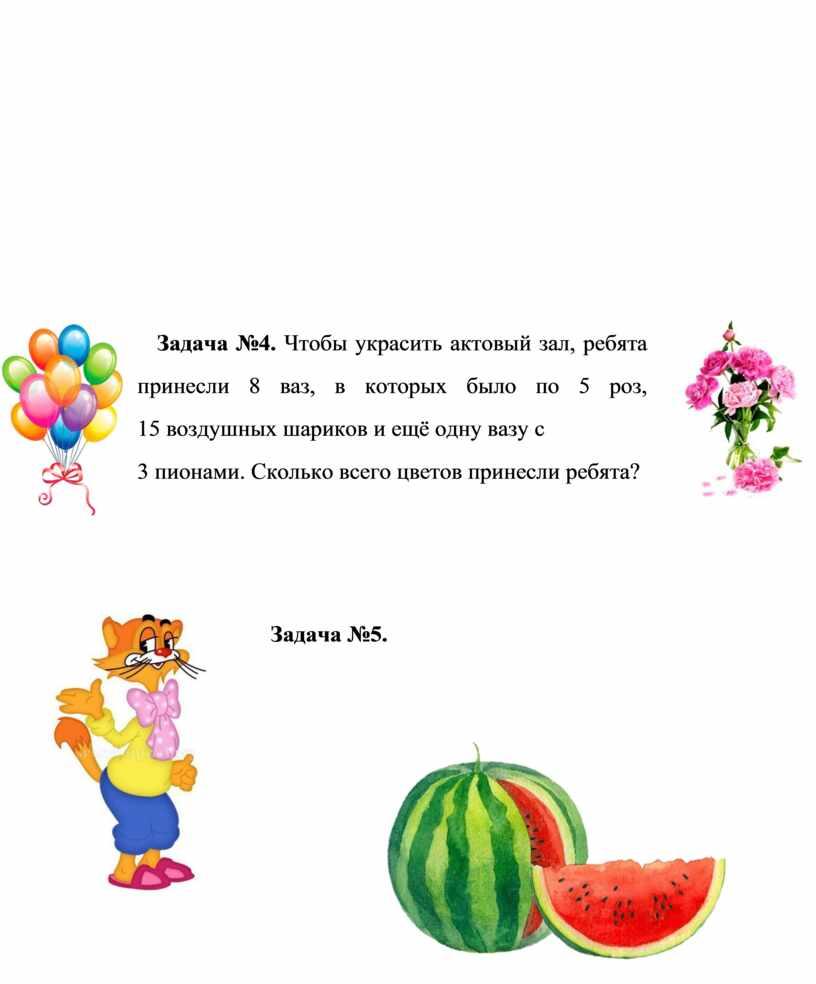 Задача №4. Чтобы украсить актовый зал, ребята принесли 8 ваз, в которых было по 5 роз, 15 воздушных шариков и ещё одну вазу с 3…