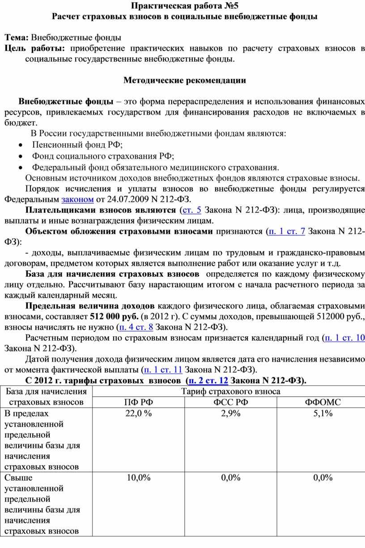 Практическая работа №5 Расчет страховых взносов в социальные внебюджетные фонды