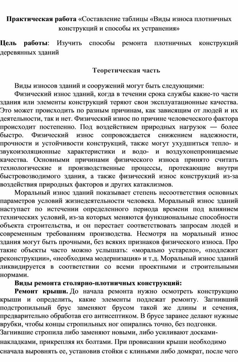 Практическая работа «Составление таблицы «Виды износа плотничных конструкций и способы их устранения»