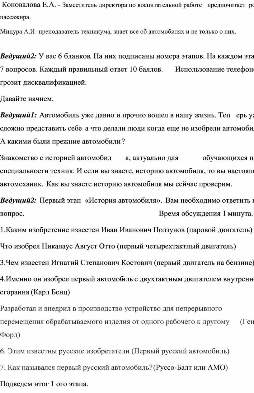 Коновалова Е.А. - Заместитель директора по воспитательной работе предпочитает роль пассажира