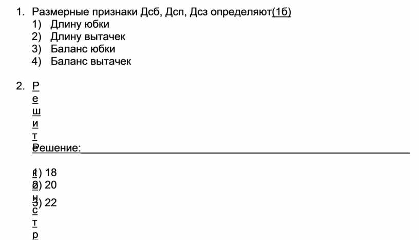 Размерные признаки Дсб, Дсп, Дсз определяют (1б) 1)