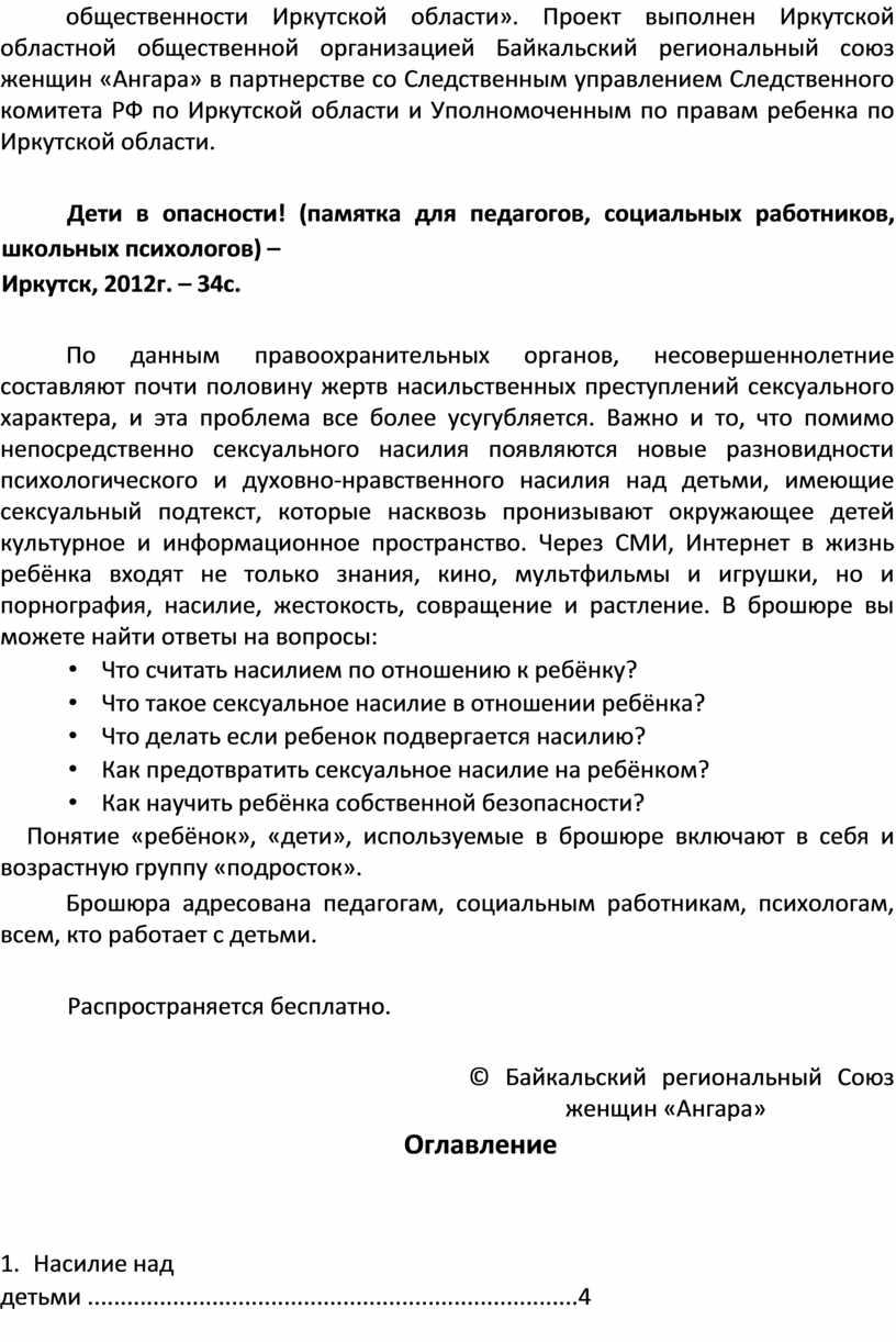 Иркутской области». Проект выполнен