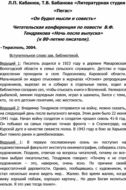 Л.П. Кабанюк, Т.В. Бабанова «Литературная студия «Пегас» «Он будил мысли и совесть»