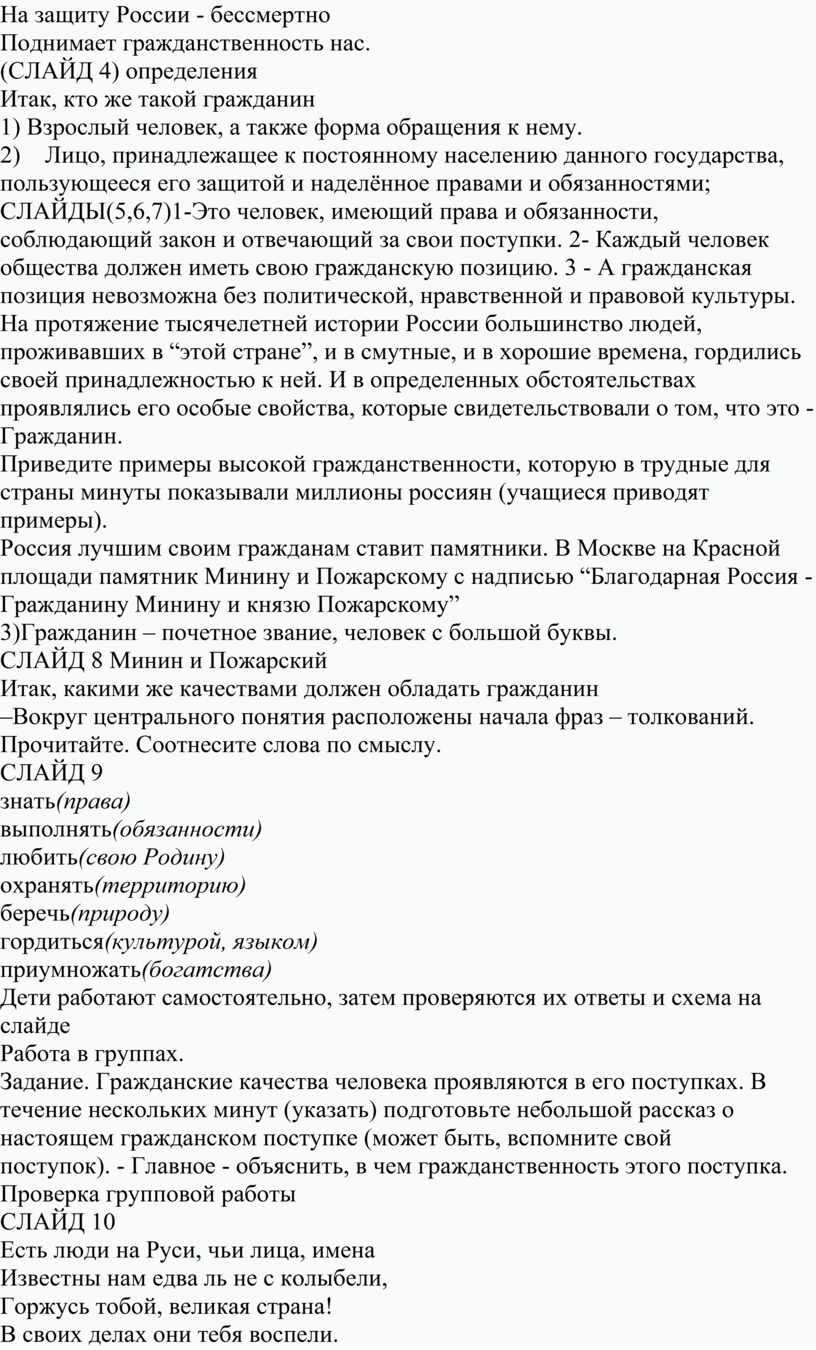 На защиту России - бессмертно