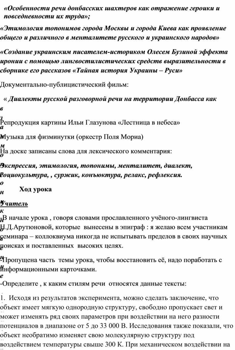 Особенности речи донбасских шахтеров как отражение героики и повседневности их труда»; «Этимология топонимов города