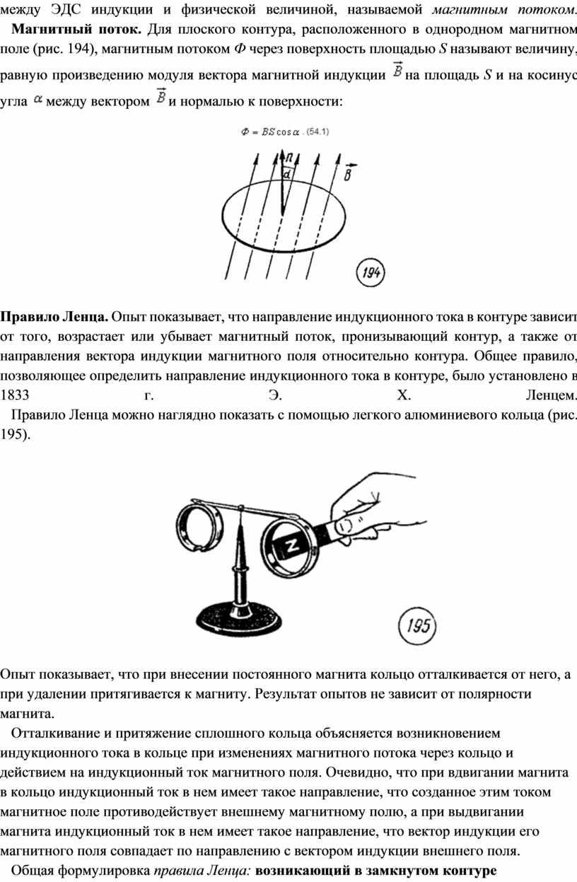 ЭДС индукции и физической величиной, называемой магнитным потоком