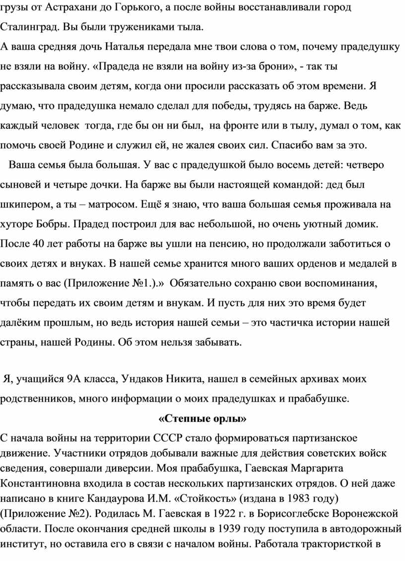Астрахани до Горького, а после войны восстанавливали город