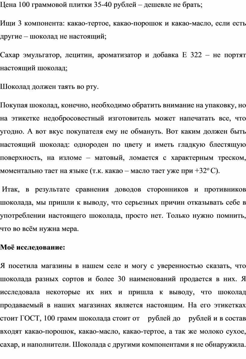 Цена 100 граммовой плитки 35-40 рублей – дешевле не брать;