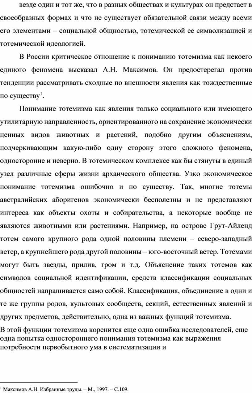 В России критическое отношение к пониманию тотемизма как некоего единого феномена высказал
