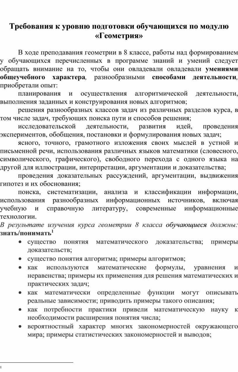 Требования к уровню подготовки обучающихся по модулю «Геометрия»