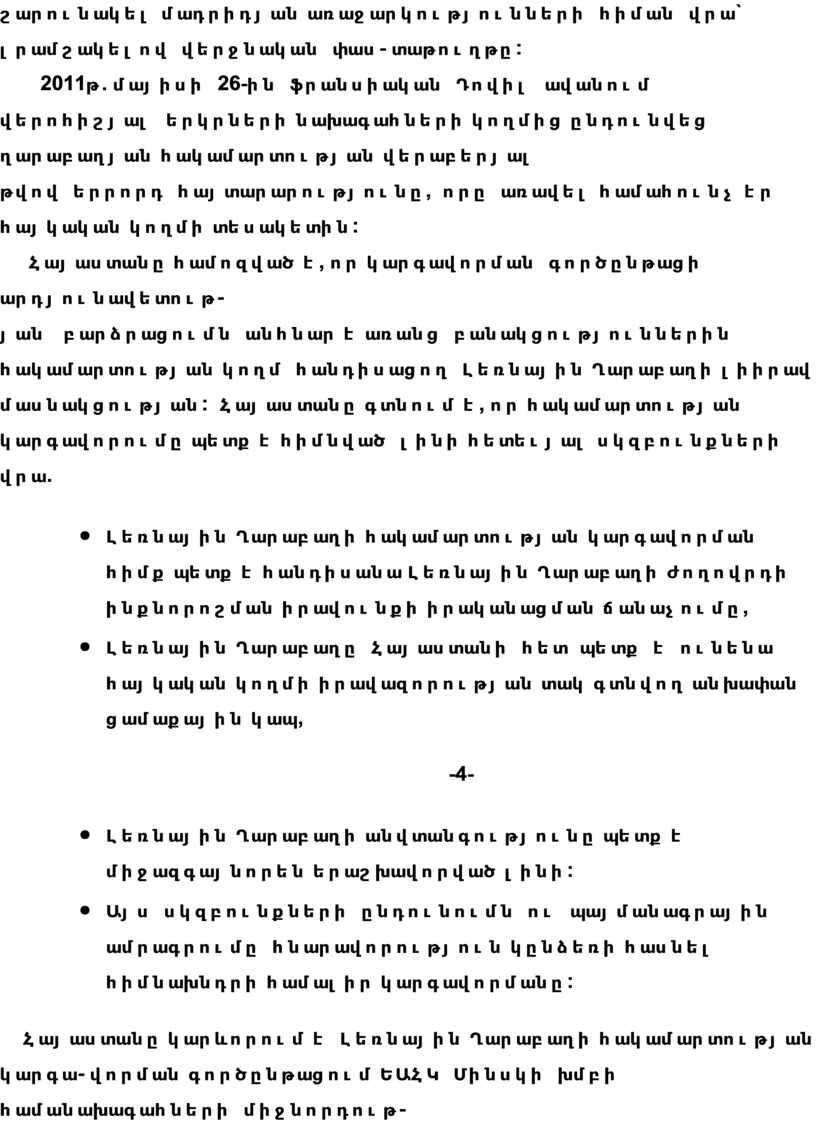 շարունակել մադրիդյան առաջարկությունների հիման վրա` լրամշակելով վերջնական փաս- տաթուղթը: 2011թ. մայիսի 26-ին ֆրանսիական Դովիլ ավանում վերոհիշյալ երկրների նախագահների կողմից ընդունվեց ղարաբաղյան հակամարտության վերաբերյալ թվով երրորդ…