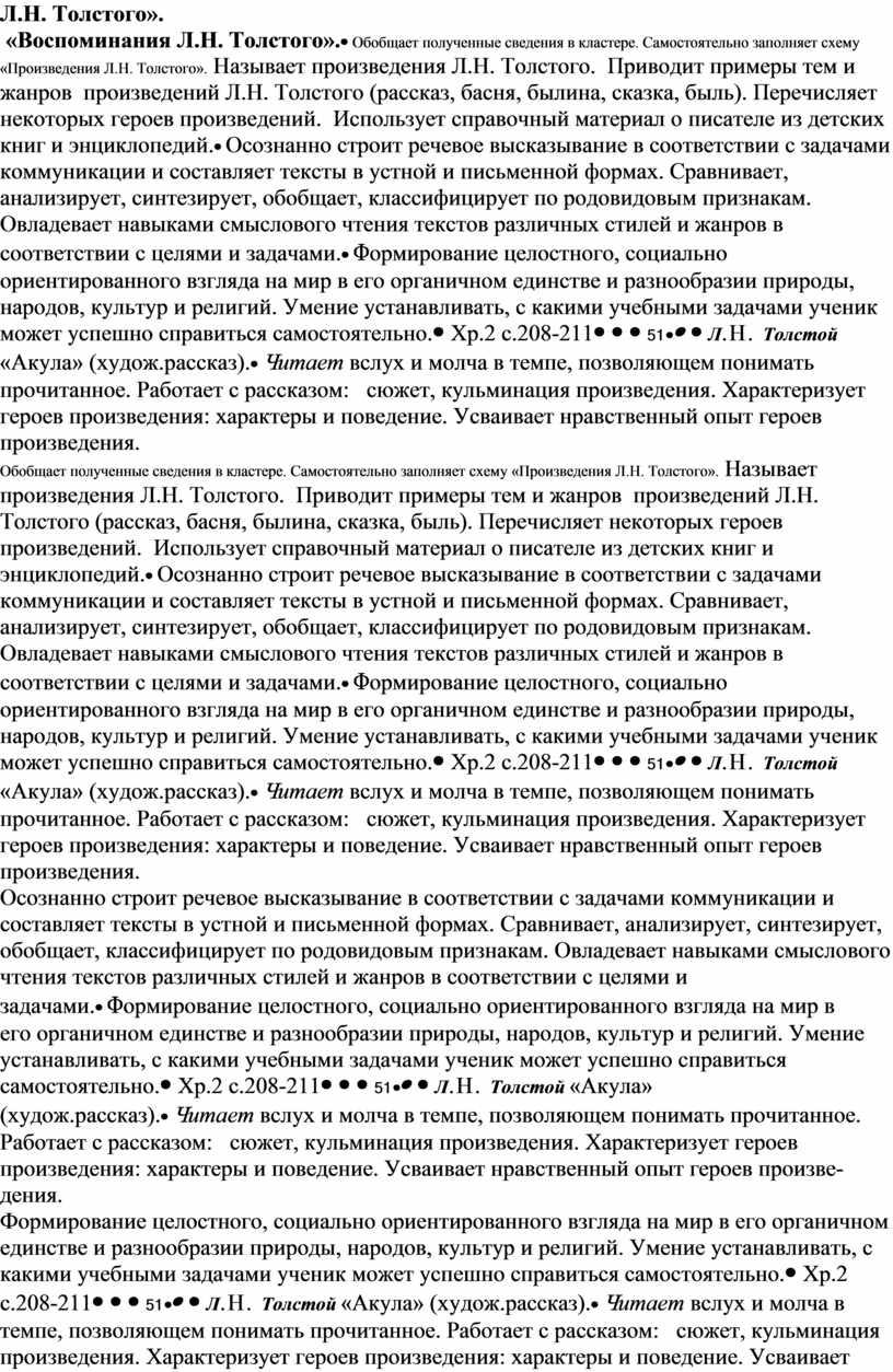 Л.Н. Толстого». «Воспоминания