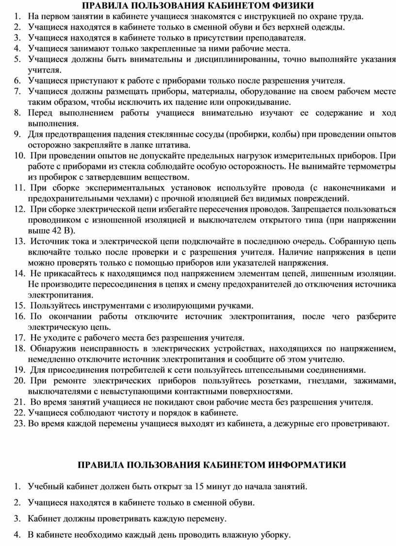 Правила пользования кабинетом
