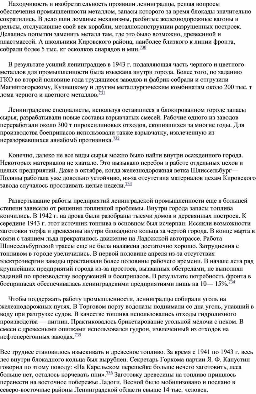 Находчивость и изобретательность проявили ленинградцы, решая вопросы обеспечения промышленности металлом, запасы которого за время блокады значительно сократились