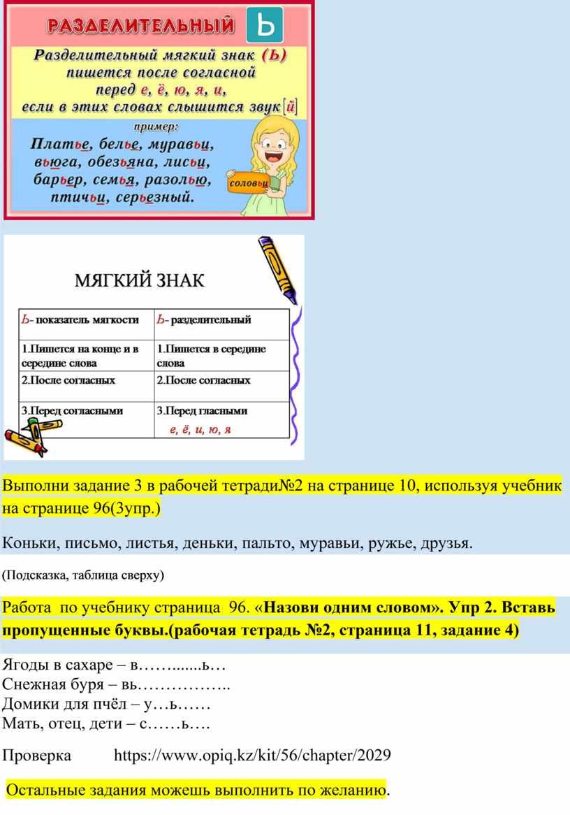 Выполни задание 3 в рабочей тетради№2 на странице 10, используя учебник на странице 96(3упр