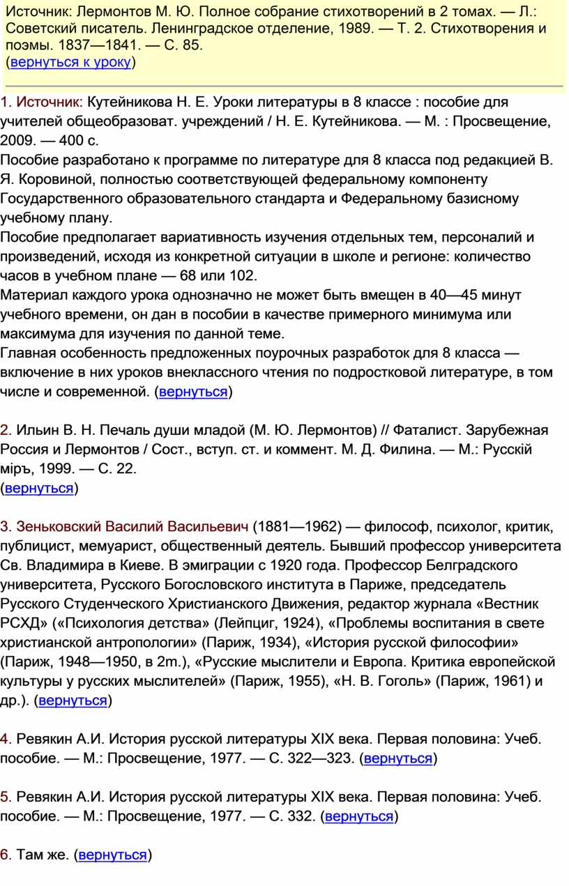 Источник: Лермонтов М. Ю. Полное собрание стихотворений в 2 томах
