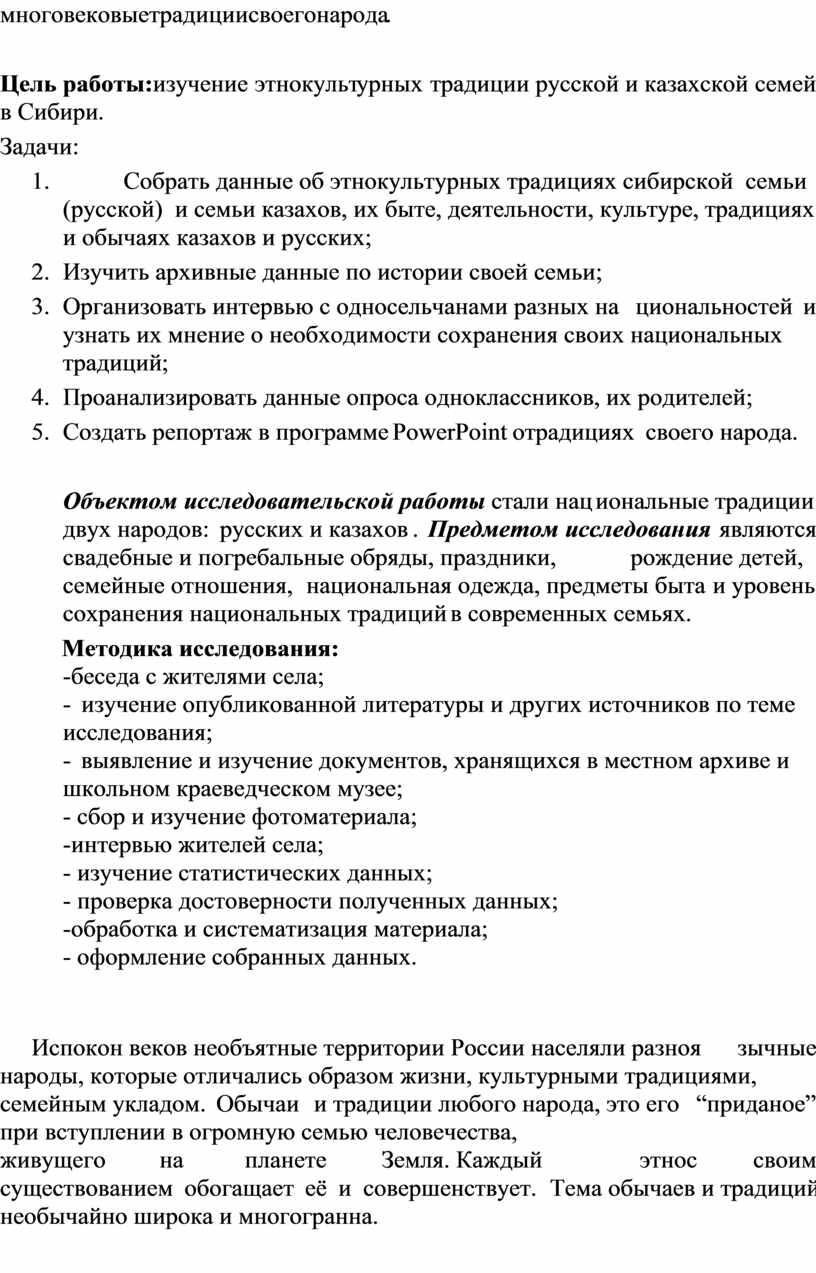 Цель работы: изучение этнокультурных традиции русской и казахской семей в