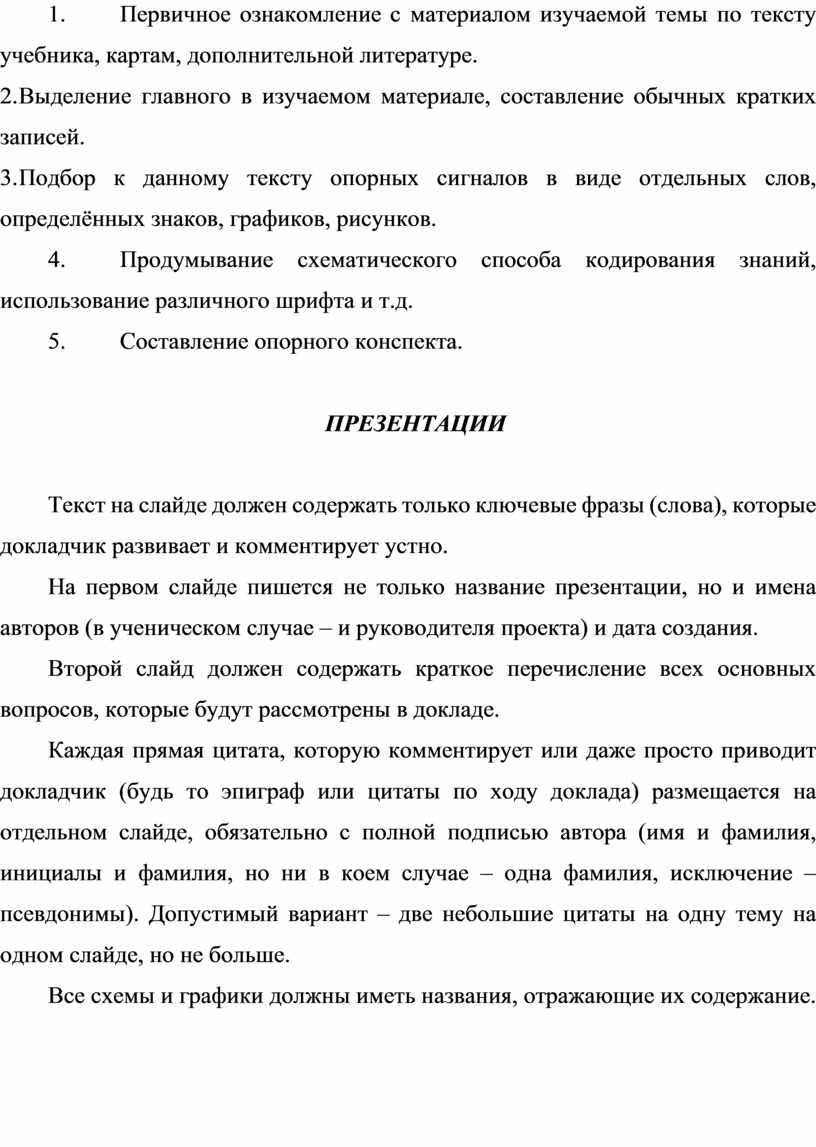 Первичное ознакомление с материалом изучаемой темы по тексту учебника, картам, дополнительной литературе