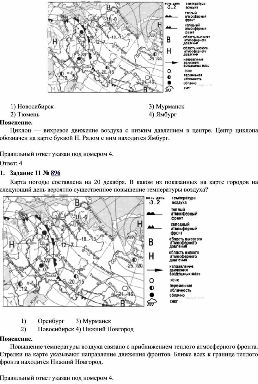 Новосибирск 2) Тюмень 3)