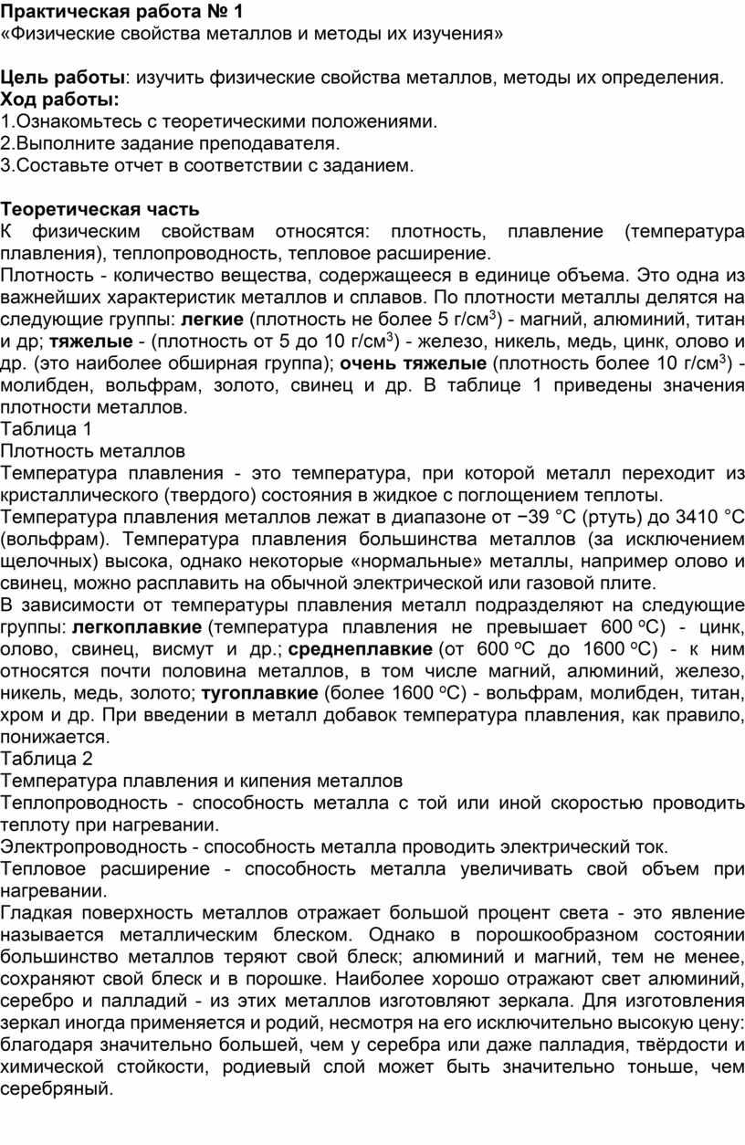 Практическая работа № 1 «Физические свойства металлов и методы их изучения»
