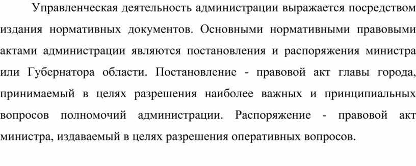 Управленческая деятельность администрации выражается посредством издания нормативных документов