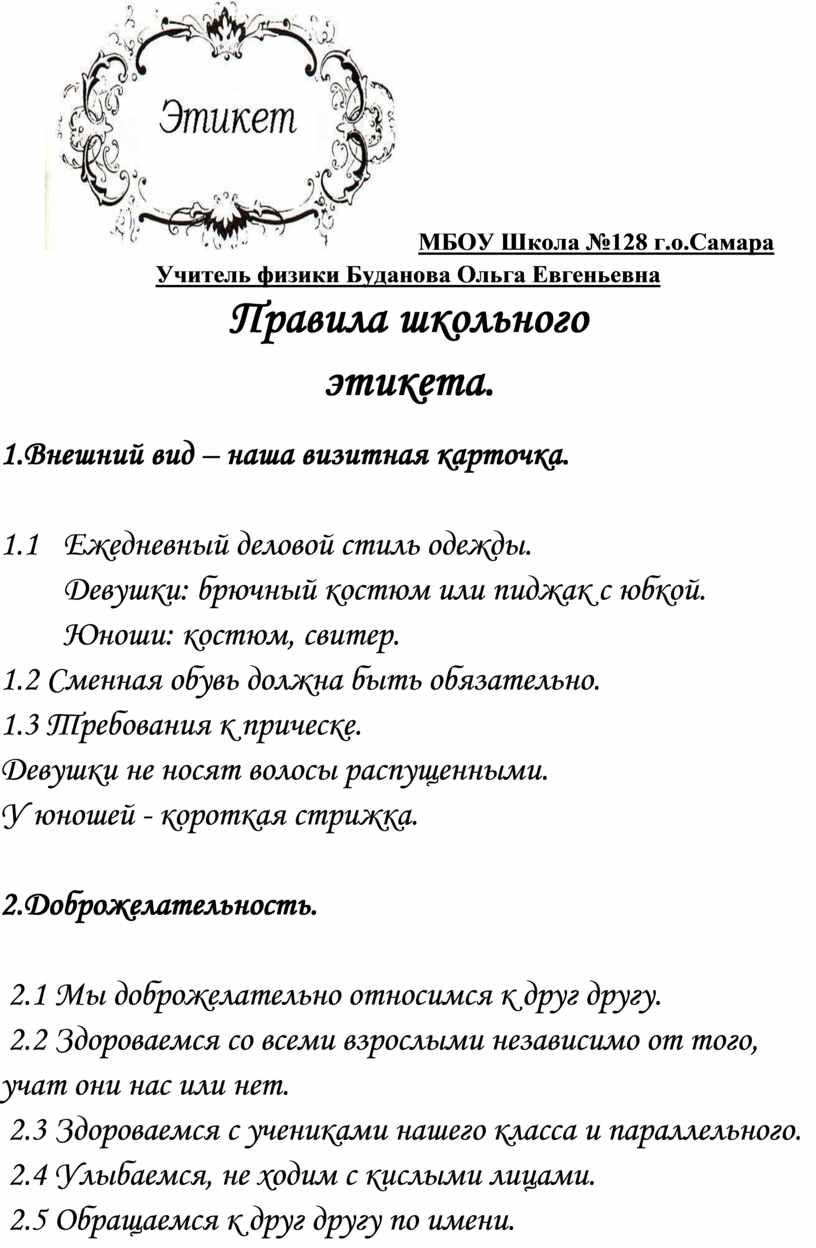 МБОУ Школа №128 г.о.Самара