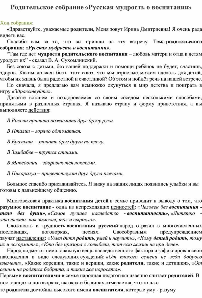 Родительское собрание «Русская мудрость о воспитании»