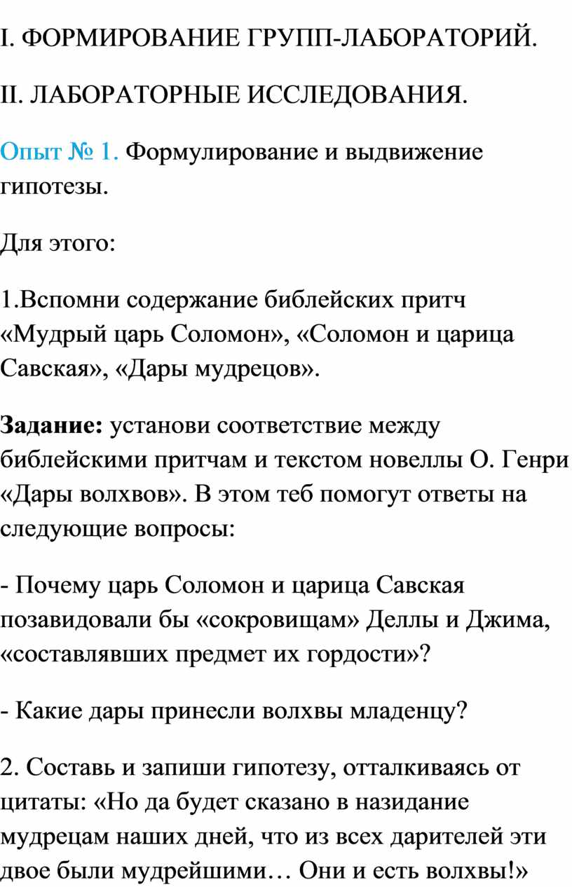 ФОРМИРОВАНИЕ ГРУПП-ЛАБОРАТОРИЙ