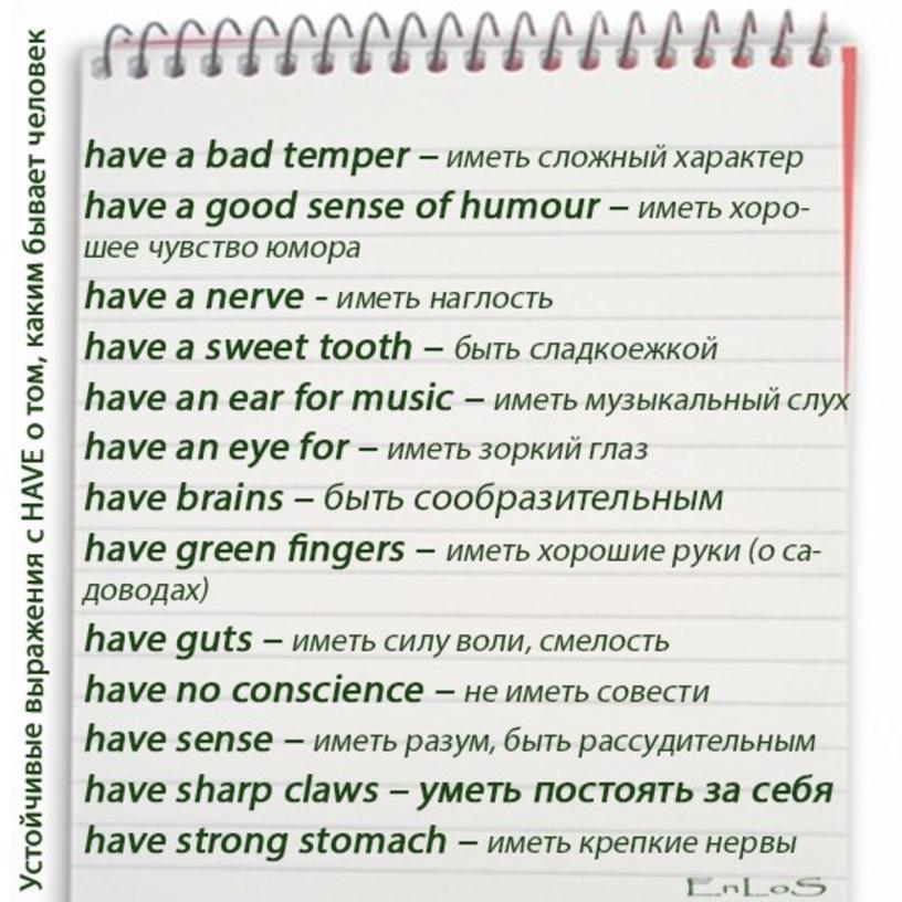 Устойчивые выражения о том, какой бывает человек, на англ