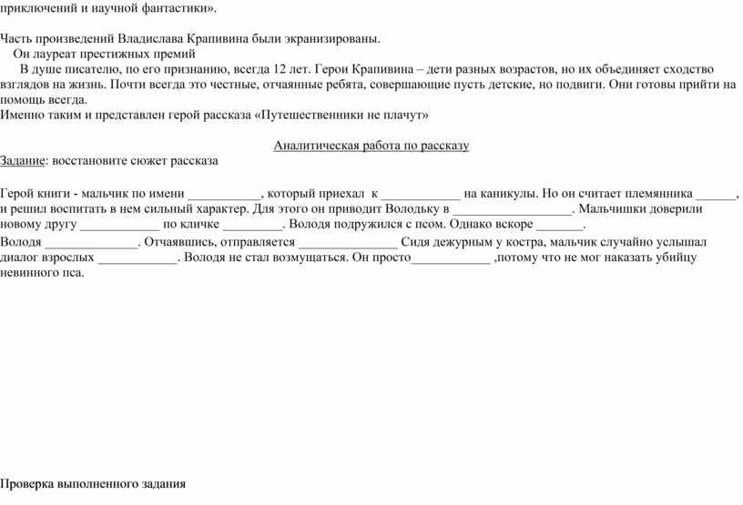 Часть произведений Владислава Крапивина были экранизированы