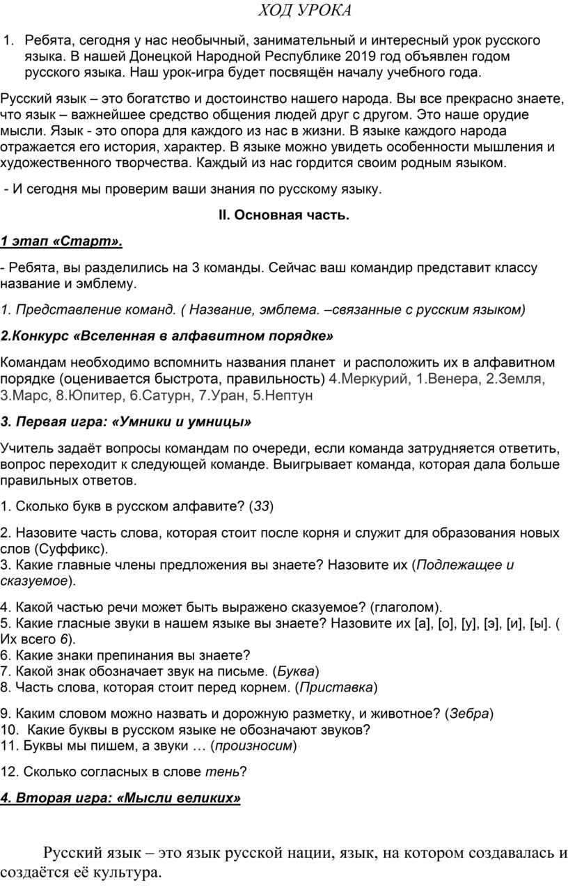 ХОД УРОКА 1. Ребята, сегодня у нас необычный, занимательный и интересный урок русского языка