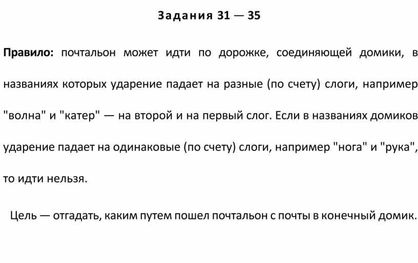"""Задания 31 — 35 Правило: почтальон может идти по дорожке, соединяющей домики, в названиях которых ударение падает на разные (по счету) слоги, например """"волна"""" и…"""