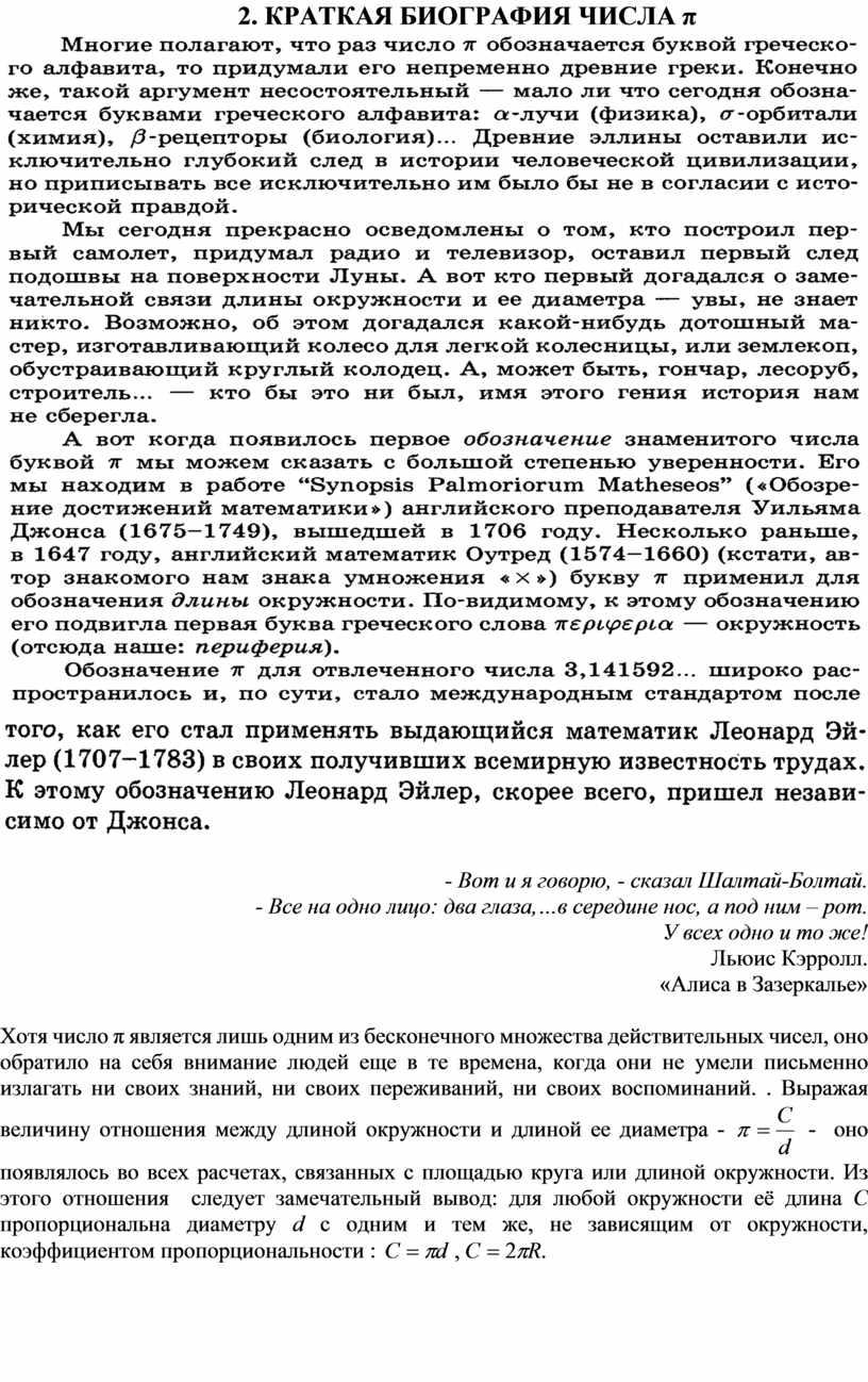 КРАТКАЯ БИОГРАФИЯ ЧИСЛА π -