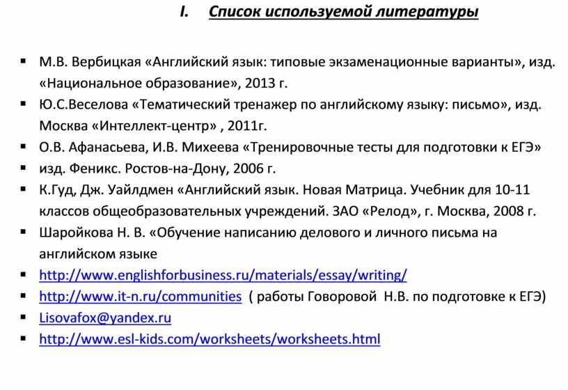 I. Список используемой литературы §