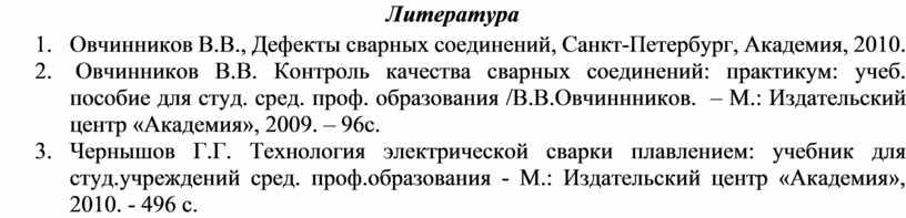 Литература Овчинников В.В