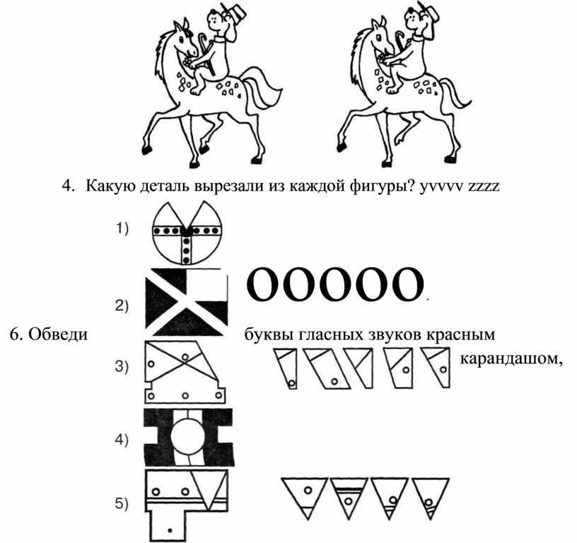 Какую деталь вырезали из каждой фигуры? yvvvv zzzz ооооо 6